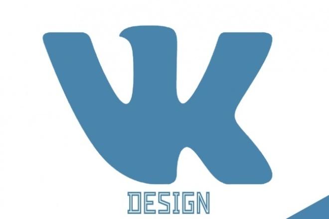 Качественно оформлю ваше сообщество в одной из популярных социальных сетей VK 1 - kwork.ru