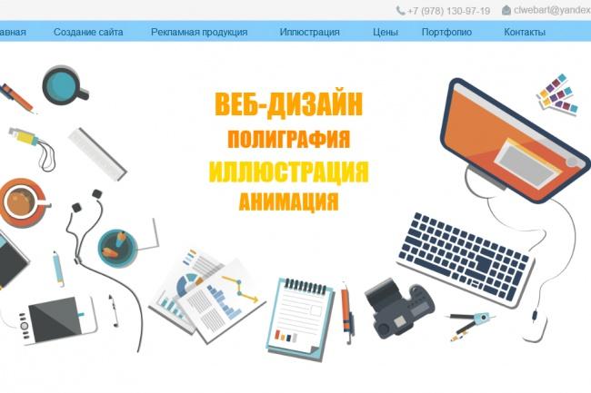 сделаю дизайн сайта 1 - kwork.ru