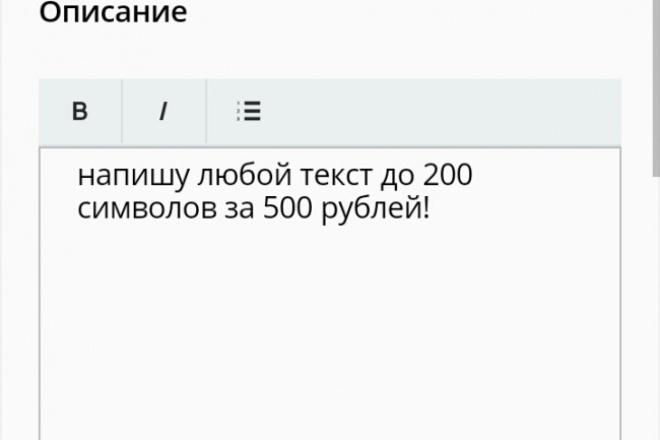 напишу любой текст 1 - kwork.ru