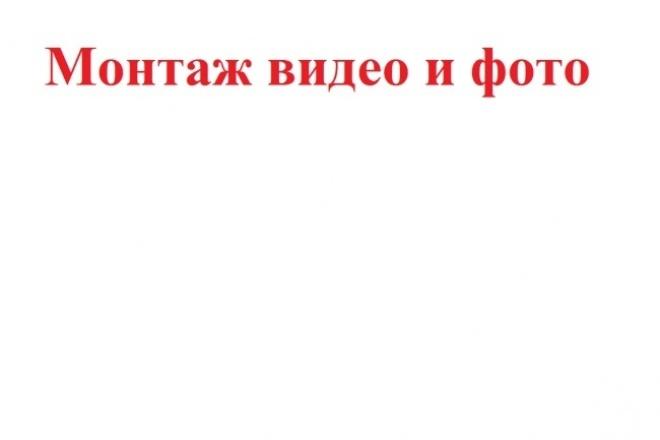 Обработка/монтаж видео 1 - kwork.ru