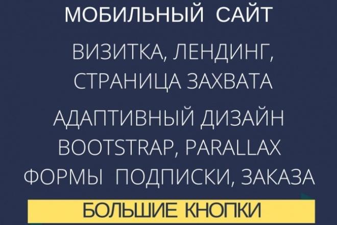 Создам мобильный сайт за 1 деньСайт под ключ<br>Создам сайт-одностраничник по собственному готовому шаблону. Наполню вашим контентом (тексты, изображения). Сделаю внутреннюю и внешнюю перелинковку. Заполню meta-теги Title и Description, а также Title и Alt для каждой картинки. Шаблон резиновый, адаптивный, Bootstrap, Parallax, html5. Имеет структуру классической посадочной страницы, подойдет для сайта-визитки, сайта-презентации, страницы захвата. Привлекательные кнопки, формы заказа, подписки, обратного звонка, значки соцсетей (поделиться и ссылки на паблики, группы или личные страницы в соцсетях) Заголовок и поля формы настрою в соответствии с вашими потребностями и целями сайта. Передам готовый сайт в виде архива. Бесплатно и опционально: - установлю 1 код счетчика (Google Analytics или Яндекс.Метрика); - установлю Cookies Alert; - удалю отдельные элементы в секциях; - удалю те или иные секции; - поменяю местами секции; - при наличии доменного имени и хостинга выгружу на сервер, при отсутствии - дам совет, где найти бесплатный хостинг и домен.<br>