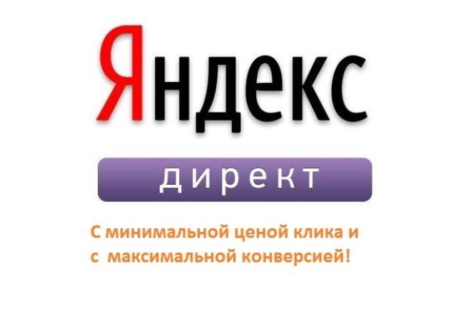 Настрою Рекламную компанию Яндекс директ на 10 из 10 балов! + Статистика 1 - kwork.ru