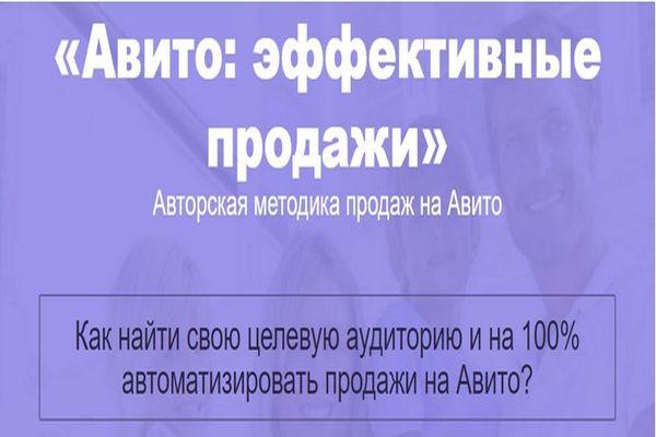 Обучу методике эффективной продажи на Авито 1 - kwork.ru