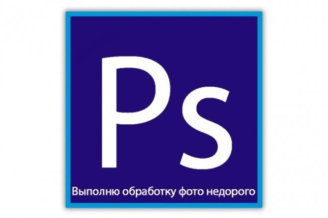 Выполню обработку картинок или фотоОбработка изображений<br>Обработка фото для интернет магазина (в обработку входит: обрезка фона, замена цвета и т.д.) 10 шт. - 100 руб. Обработка портретного фото (в обработку входит: ретушь, наложение эффектов и т.д. ) 10 шт. - 200 руб.<br>