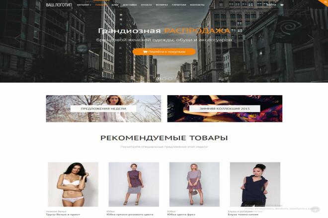 Готовый интернет-магазин 21 - kwork.ru