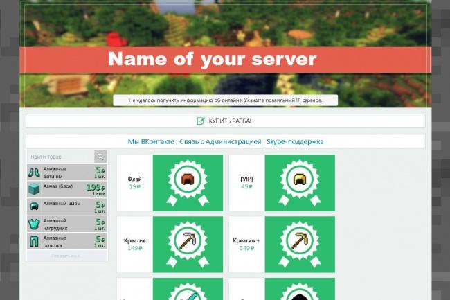 Помогу сделать сайт автодоната для сервера Minecraft 1 - kwork.ru
