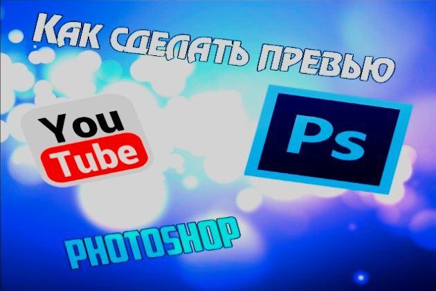 Сделаю 15 превью для видеоИнтро и анимация логотипа<br>Сделаю 15 превью для видео качественно и быстро , в пределах разумного конечно , за короткий срок...<br>