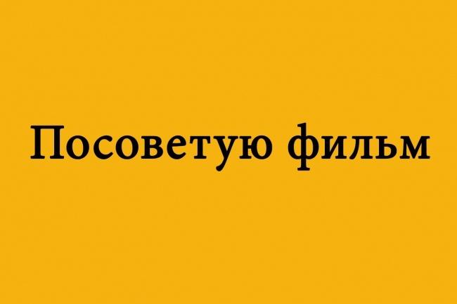 Посоветую фильмы 1 - kwork.ru