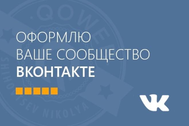 Оформлю ваше сообщество ВконтактеДизайн групп в соцсетях<br>Я оформлю ваше сообщество в популярной соц сети Вконтакте. За 500 рублей, я сделаю для вас обложку или аватар для вашего сообщества, на ваш вкус<br>