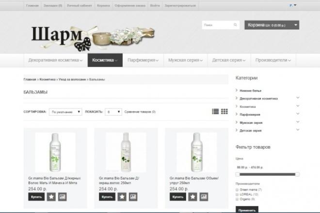 Подготовлю интернет-магазин на базе OpenCard 1 - kwork.ru