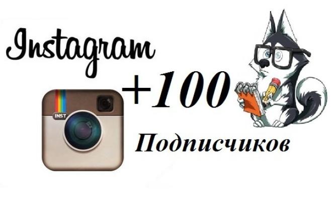 Добавлю 100 подписчиков в Инстаграм Instagram 1 - kwork.ru
