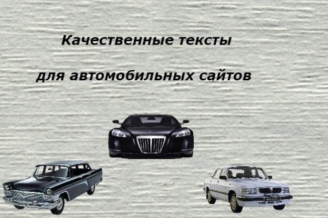 Написание текстов для автомобильных сайтовСтатьи<br>По стоимости одного кворка вы получите 5000 символов качественного текста, способного привлечь посетителей к вашему сайту. Имеется большой опыт в написании текстов автомобильной тематики. Работала с многими сайтами. Предлагаю ознакомиться с примерами моих работ: http://daciaclubmd.ru/mitsubishi-outlander/ http://daciaclubmd.ru/lada-vesta-2015-2016/ http://daciaclubmd.ru/honda-accord/ http://clubmashin.ru/toycamry/repair/ksenon-na-tojota-kamri.html http://clubmashin.ru/toycamry/repair/kak-snyat-zadnee-sidene-tojota-kamri.html http://clubmashin.ru/toycamry/repair/zamena-antifriza-tojota-kamri.html http://clubmashin.ru/toycamry/repair/diski-vossen-dlya-tojota-kamri.html<br>