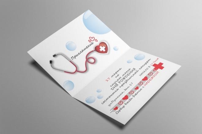Разработаю для вас дизайн любой полиграфии 1 - kwork.ru