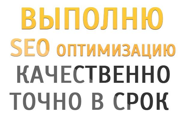 Выполню SEO оптимизацию вашего сайта 1 - kwork.ru