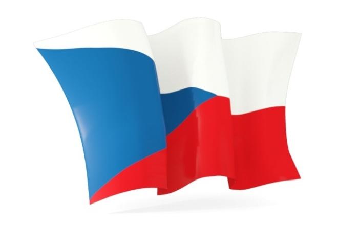 Сделаю перевод с чешского на русский и наоборотПереводы<br>Сделаю грамотный, литературный/технический перевод с чешского на русский и наоборот. Знание чешского на уровне С1. Имеется сертификат.<br>
