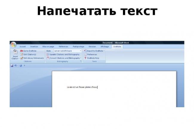 Наберу текст - быстро и качественно 1 - kwork.ru