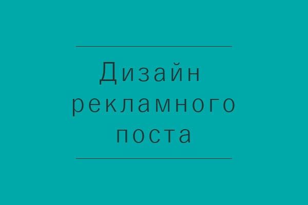 Дизайн рекламного поста для соцсетей Instagram, ВК, OK 1 - kwork.ru