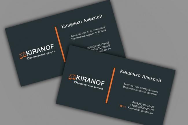 Создам дизайн визитки, 3 вариантаВизитки<br>Вы можете заказать эксклюзивные визитки! Дорабатываю и вношу правки до полного утверждения. Вы сможете через сутки получить уже готовый дизайн визитки. Вы получите за 500 рублей: 1. Три дизайна визитки. 2. Визитка в формате .jpeg. 3. Необходимое количество правок. Даже, если вы не знаете, какую хотите визитку и полностью доверяете моему художественному вкусу, пишите, обязательно что-то придумаем!<br>