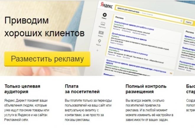 Эффективная контекстная реклама Яндекс Директ - ПоискКонтекстная реклама<br>Яндекс Директ - реклама на Поиске Что входит в настройку: l. Подбор запросов по вашей нише (проработка 1-й маски кл. слова) ll. Создание и Настройка рекламной кампании: 1 ключевик = 1 объявление (низкочастотные запросы группируются в группу по смыслу, чтобы избежать статуса мало показов) Заголовок 56 символов УТП и призыв к действию в тексте Визитка (адрес, телефон, время работы), Б ыстрые ссылки, Уточнения UTM-метки Минус-слова Что Вы получите за один кворк: l. Готовую рекламную кампанию Яндекс Директ на поиске. Полностью проработанная 1 маска кл. слова. ll. Контроль за работой рекламной кампании и оптимизация в течение 3-х дней. Внимание! 1 кворк = 1 маска кл. слова (см. Что понадобится продавцу) Важно! Убедитесь, что ваш сайт готов к рекламной кампании! Товар или услуга соответствуют рекламной политике Яндекс Директа и не имеют законодательных ограничений<br>