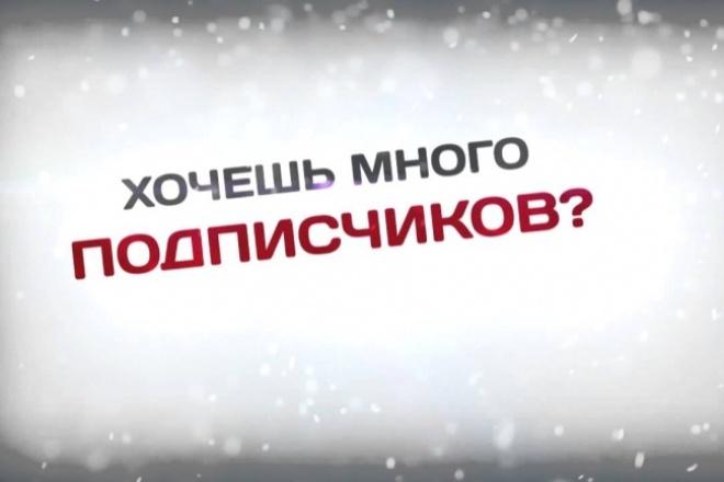 Приведу в вашу группу в Вк 500 живых подписчиков.Именно вашего региона 1 - kwork.ru