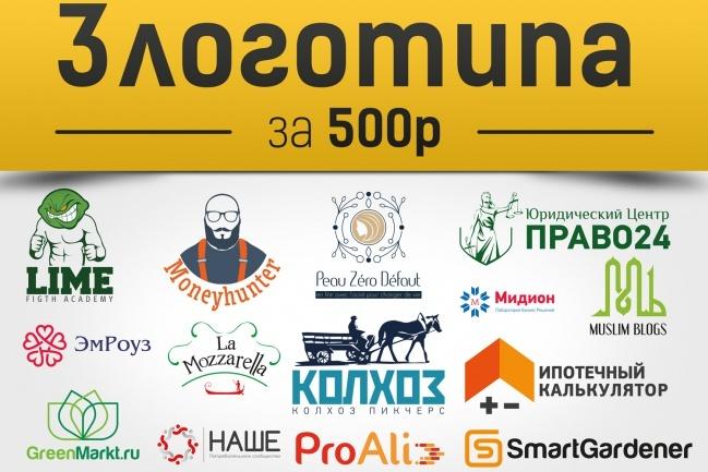 Разработаю 3 простых логотипа 1 - kwork.ru
