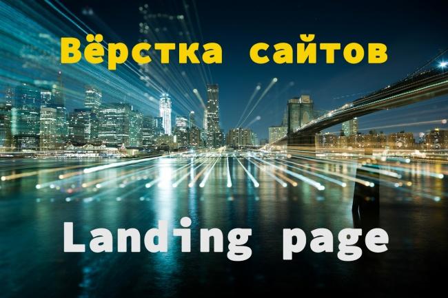 Верстка сайта из PSD любой сложностиВерстка и фронтэнд<br>Сверстаю сайт любой сложности из PSD по удобной цене. уникально и без лишней нагрузки Валидная вёрстка html+CSS<br>
