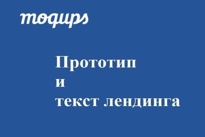 Прототип + текст лендинга 1 - kwork.ru