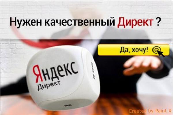 Сделаю и настрою рекламную кампанию в Яндекс.ДиректКонтекстная реклама<br>Хочу предложить Вам свои услуги по настройке и ведению рекламных кампаний в Яндекс.Директ и Google Adwords. Обо мне: - опыт около 5 лет; - работаю с Яндекс Директ и Google Adwords; - из аналитики Яндекс Метрика и Google Analytics; - в среднем на кампанию составляю от 1000 ключевых слов; - разделяю рекламу на поиске и на сайтах партнерах (РСЯ и КМС); - 1 ключевое слово = 1 объявление; - таргетирую РК только на целевую аудиторию; - разбиваю ключевые слова на группы, каждую группу на горячие и теплые; - средний CTR кампании от 10% до 33%; - исключу дорогие запросы, начнем рекламу только по запросам с адекватной ценой и по мере падения цены будем включать дорогие; - использую автоматические скрипты для ценовой борьбы с конкурентами; - работаю не только с ВЧ и СЧ запросами, но и с большими объемами НЧ; - оптимизирую рекламу на продажи, а не на количество переходов; - работаю как на своем, так и на аккаунте клиента; - провожу аудит сайта клиента для изменения или создания УТП. *Как результат снижение цены клика и увеличение количества клиентов *Большой опыт работы в высоко конкурентных тематиках: -натяжные потолки; -пластиковые окна; -ремонт квартир; -служба эвакуации;<br>