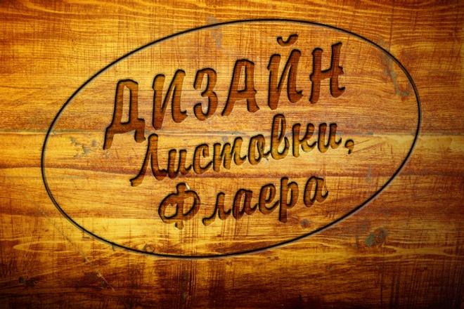 Дизайн листовки, флаера 18 - kwork.ru