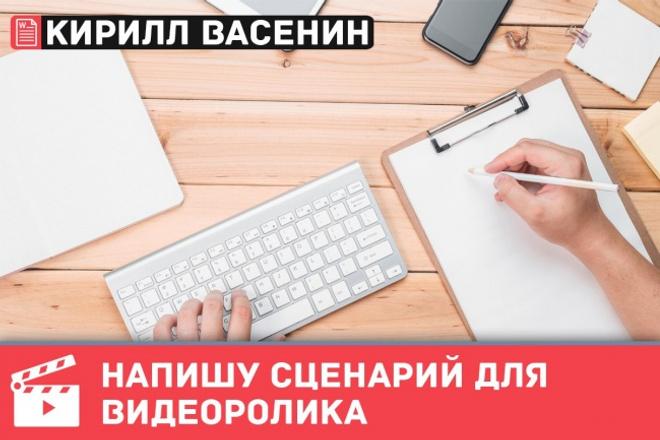 Напишу сценарий для видеорекламы 1 - kwork.ru