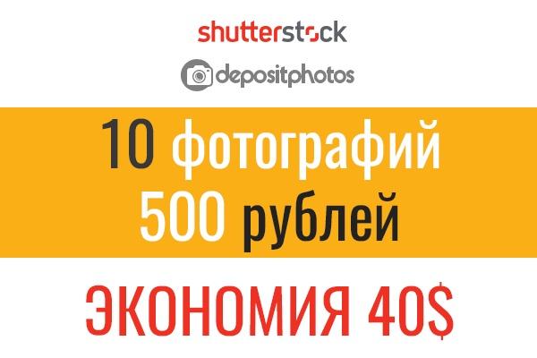 10 любых изображений с shutterstock, depositphotosГотовые шаблоны и картинки<br>Предоставлю 10 изображений по Вашим ссылкам из популярных фотобанков: shutterstock depositphotos К примеру, при покупке 10 изображений с shutterstock, Вы экономите около 40$ Почему так дешево? Пользуюсь годовыми подписками фотобанков. На балансе остаются не задействованные изображения, приобретаю их по стандартной лицензии (Royalty-free).<br>