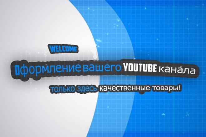 Оформление вашего YouTube канала 1 - kwork.ru