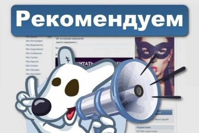 Накручу и распределю 5000 лайков Вконтакте 1 - kwork.ru