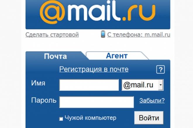Почтовые ящики bk. ru list. ru inbox mail. ru для регистрации рассылок 1 - kwork.ru