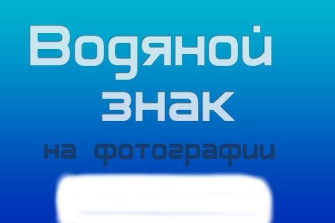 установлю водяной знак на изображения 1 - kwork.ru