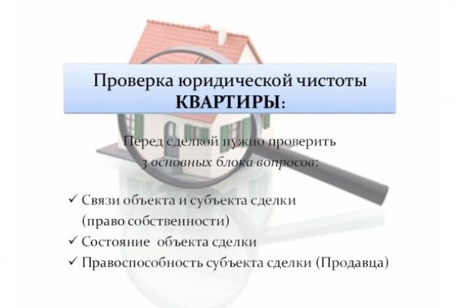 Консультации по купле-продаже недвижимости 1 - kwork.ru