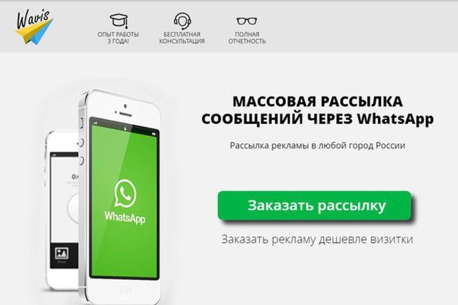 Whatsapp Рассылка 1 - kwork.ru