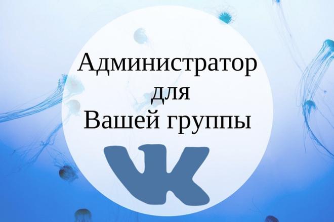 SMM-менеджер - наполню группу полезным контентом 1 - kwork.ru