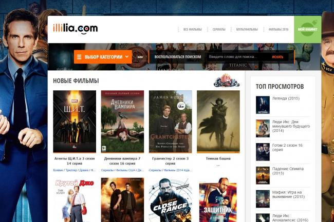 киносайт на DLE c 8500 фильмов и сериалов 1 - kwork.ru