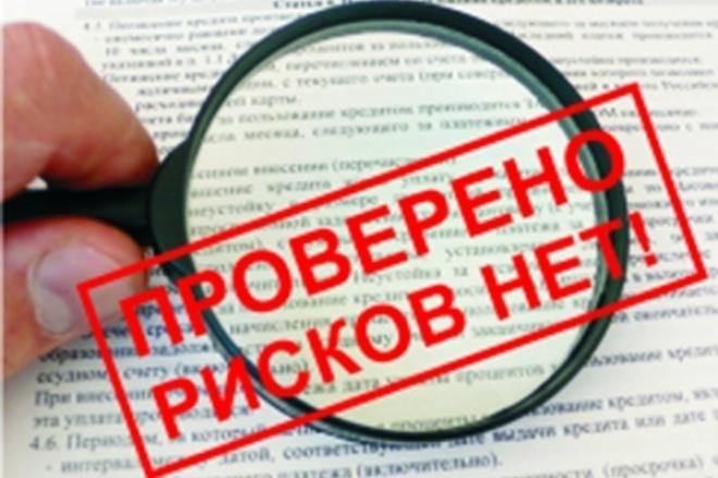проверю договор, контрагента и оценю риски (полный due diligence) 1 - kwork.ru