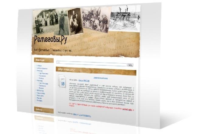Установлю и настрою сайт на WordPress + месяц хостинга в подарок 1 - kwork.ru