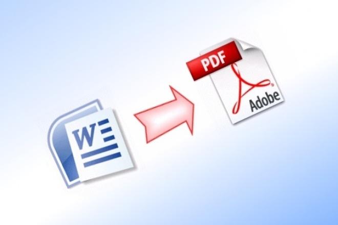 Конвертирую документы из jpg, pdf в WordРедактирование и корректура<br>Конвертирую документы из форматов .jpg и .pdf в Word и наоборот. Гарантирую хорошее качество.<br>