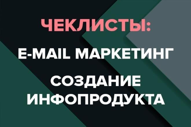 Коллекция чек-листов по e-mail маркетингу и созданию инфопродуктов 1 - kwork.ru