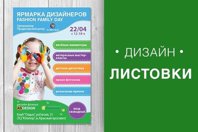 Сделаю дизайн листовки, буклета, брошюры 1 - kwork.ru