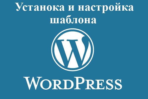 Установка и настройка шаблона на WordpressАдминистрирование и настройка<br>Быстро установлю и настрою шаблон для вашего сайта на Wordpress. + Удалю лишний код. + Оптимизирую для SEO. + Сделаю адаптивным.<br>