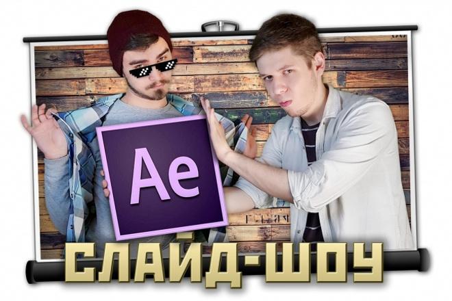 Создание слайд-шоуСлайд-шоу<br>Мы всегда рады предоставить Вам наши навыки и знания в области создания слайд-шоу и анимаций! По завершению работы к готовому слайд-шоу будет приложен его проект (*. aep), он может понадобиться Вам в будущем. Например чтобы внести изменения в свое слайд-шоу (заменить имя или другой элемент). Проект будет выполнен в программе Adobe After Effects. Также Вы можете воспользоваться дополнительными опциями, перечисленными ниже.<br>