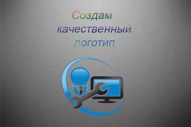 Создам 3 качественных логотипа на выборЛоготипы<br>Создаю красивые, качественные и уникальные логотипы за короткий срок. Есть опыт работы по созданию логотипов (для групп и пабликов в ВК)<br>