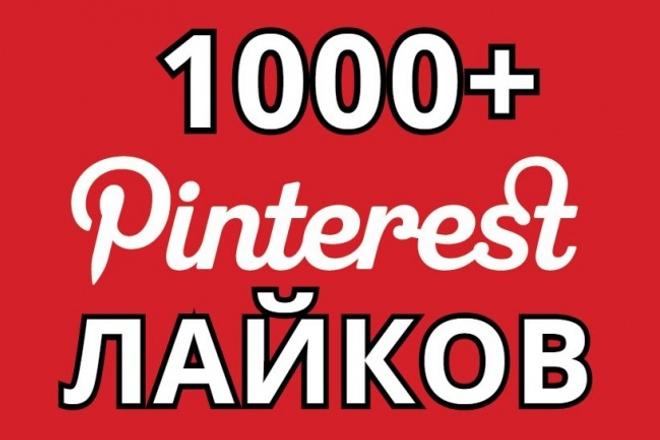 Pinterest - 1000 лайков в Пинтерест 1 - kwork.ru