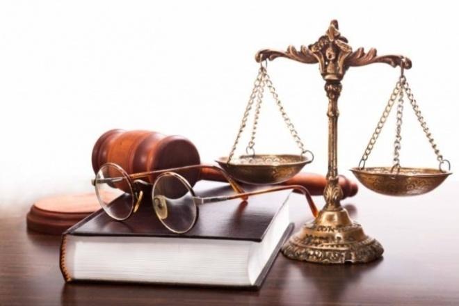 Юридическая помощь, Консультация, составление документов 1 - kwork.ru