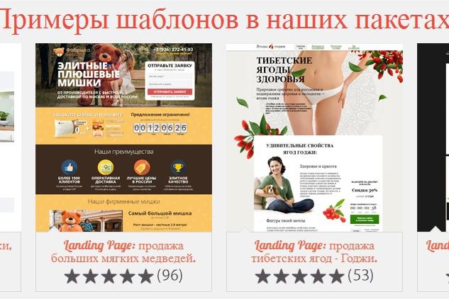 160 профессиональных шаблонов Landing Page 1 - kwork.ru